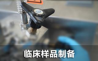 临床样品制备_辅必成(上海)医药科技有限公司